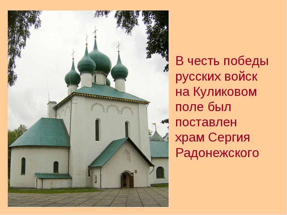 В честь победы русских войск на Куликовом поле был поставлен храм Сергия Рад...