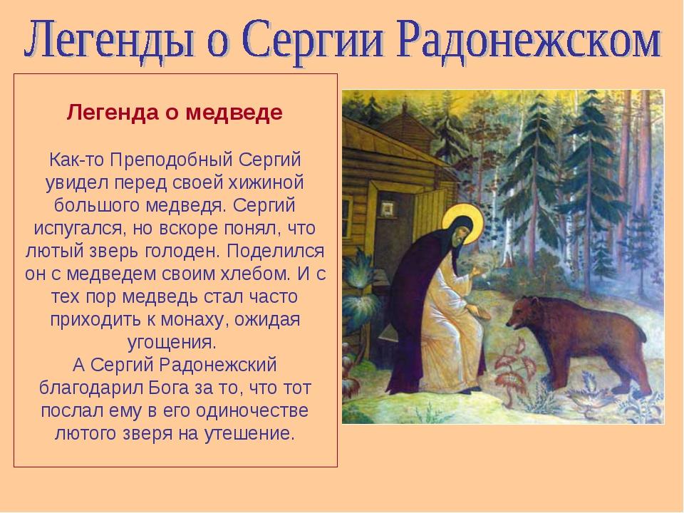Легенда о медведе Как-то Преподобный Сергий увидел перед своей хижиной большо...