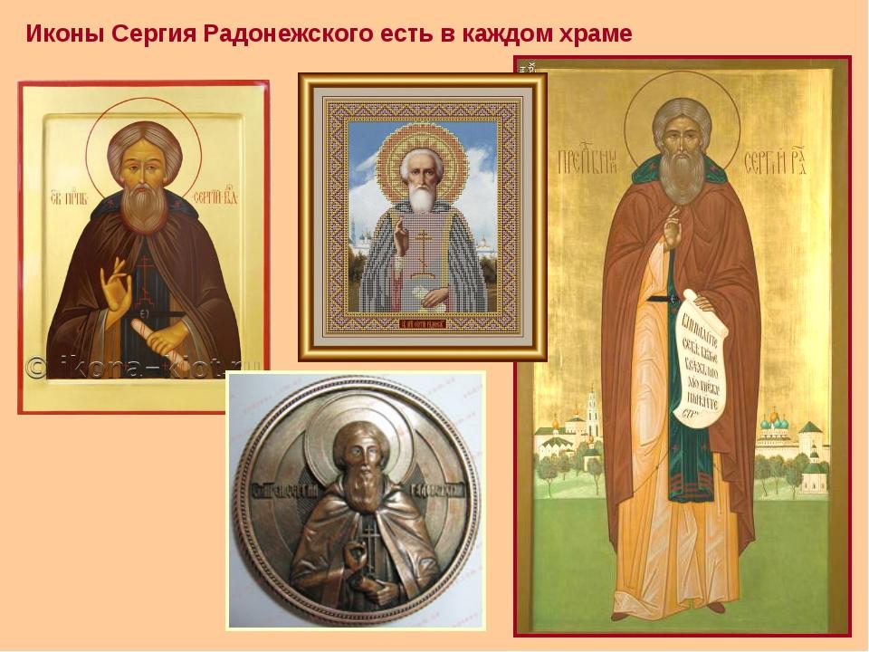 Иконы Сергия Радонежского есть в каждом храме