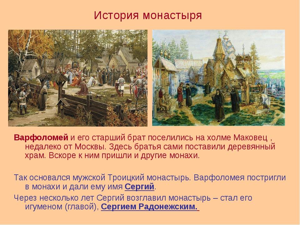 История монастыря Варфоломей и его старший брат поселились на холмеМаковец́,...