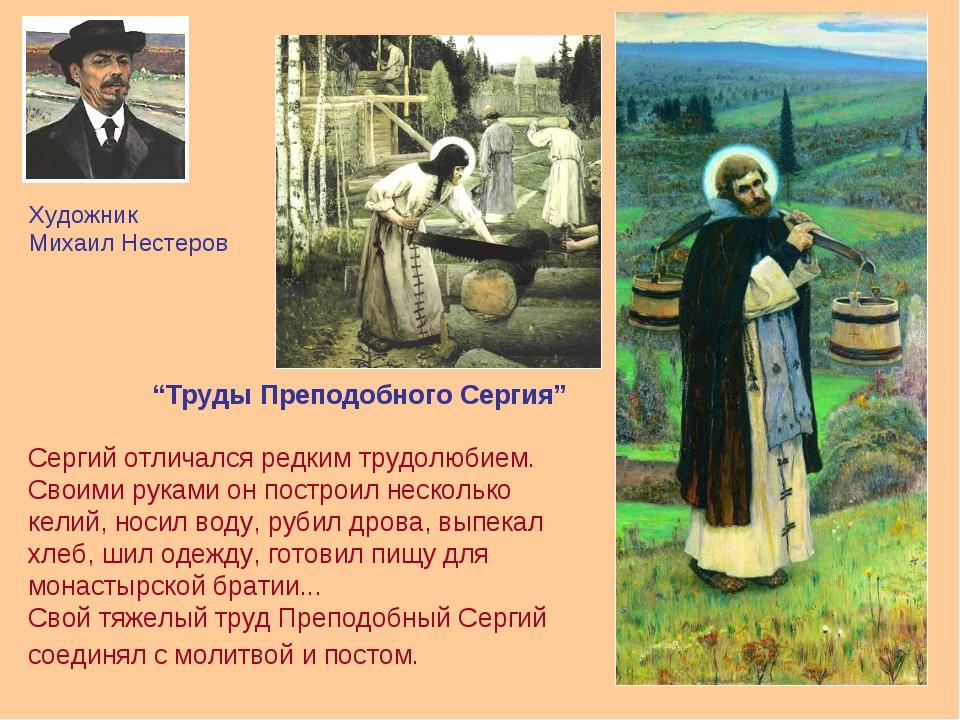 """""""Труды Преподобного Сергия"""" Сергий отличался редким трудолюбием. Своими рукам..."""