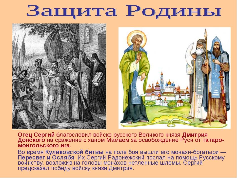 Отец Сергий благословил войско русского Великого князяДмитрия Донского на с...