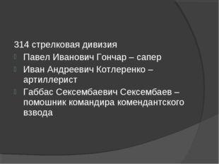 314 стрелковая дивизия Павел Иванович Гончар – сапер Иван Андреевич Котлеренк