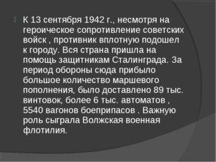 К 13 сентября 1942 г., несмотря на героическое сопротивление советских войск