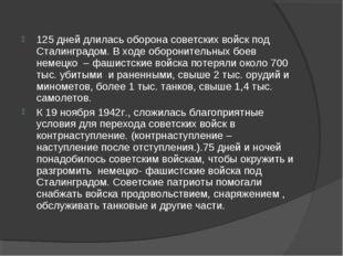 125 дней длилась оборона советских войск под Сталинградом. В ходе оборонитель