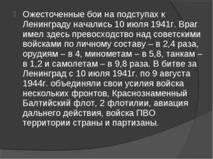 Ожесточенные бои на подступах к Ленинграду начались 10 июля 1941г. Враг имел