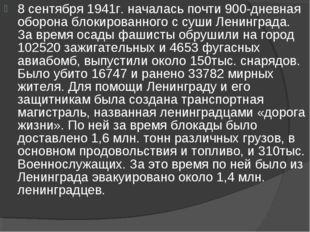 8 сентября 1941г. началась почти 900-дневная оборона блокированного с суши Ле