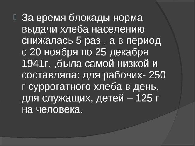 За время блокады норма выдачи хлеба населению снижалась 5 раз , а в период с...