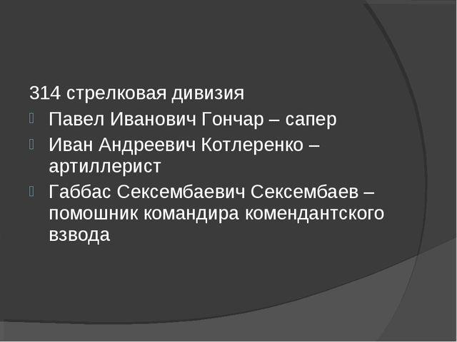 314 стрелковая дивизия Павел Иванович Гончар – сапер Иван Андреевич Котлеренк...