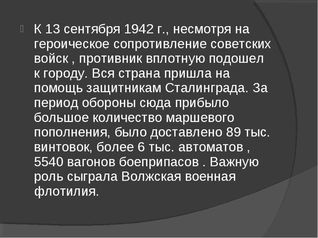 К 13 сентября 1942 г., несмотря на героическое сопротивление советских войск...