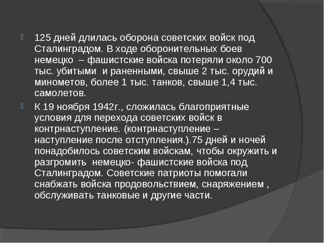 125 дней длилась оборона советских войск под Сталинградом. В ходе оборонитель...