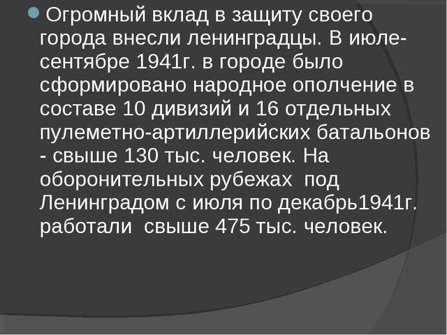Огромный вклад в защиту своего города внесли ленинградцы. В июле-сентябре 194...