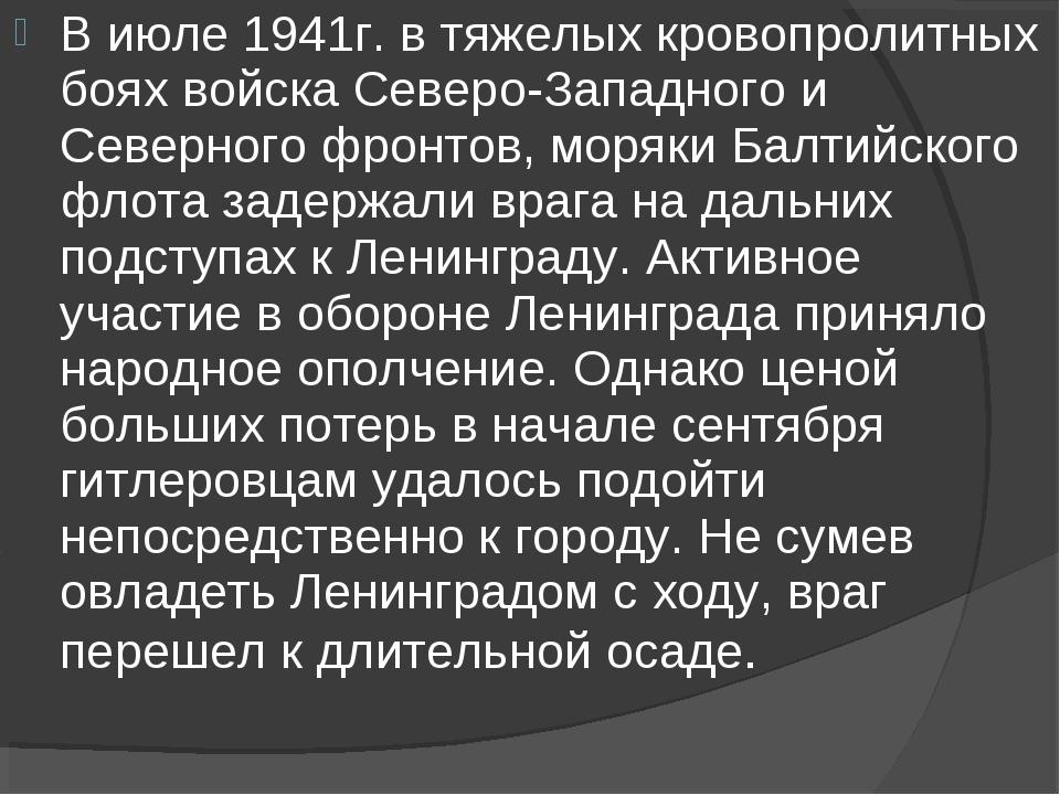 В июле 1941г. в тяжелых кровопролитных боях войска Северо-Западного и Северно...