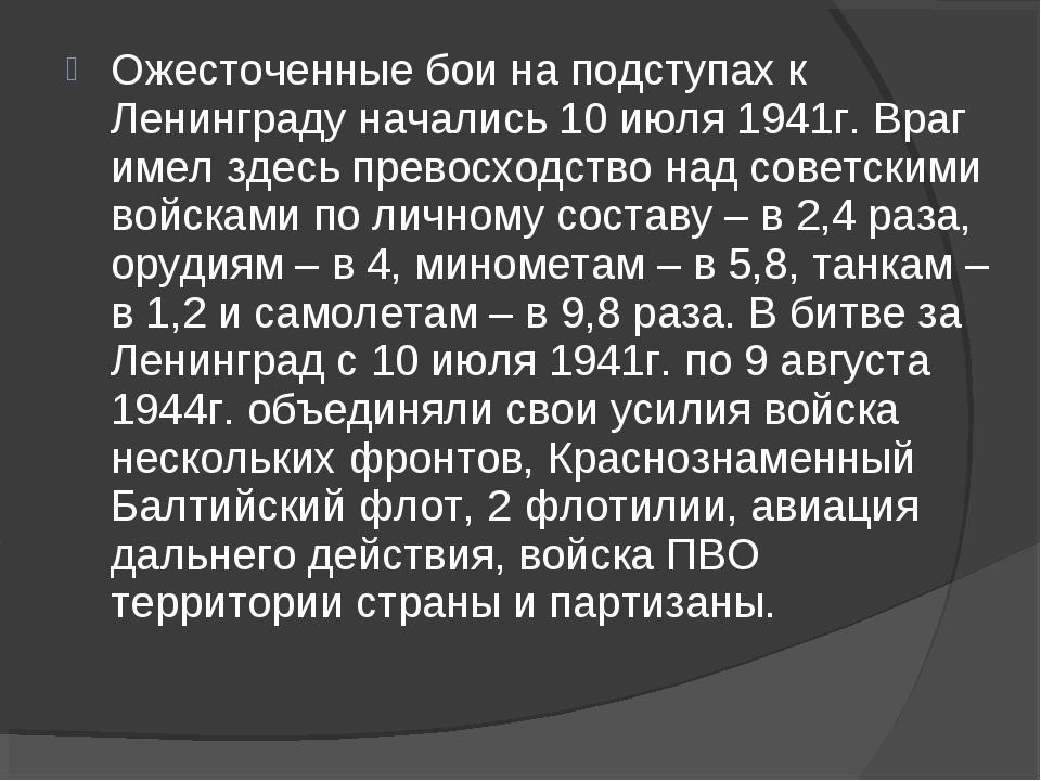 Ожесточенные бои на подступах к Ленинграду начались 10 июля 1941г. Враг имел...