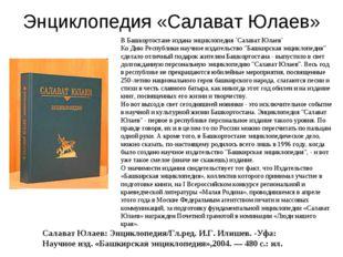 Энциклопедия «Салават Юлаев» В Башкортостане издана энциклопедия `Салават Юла