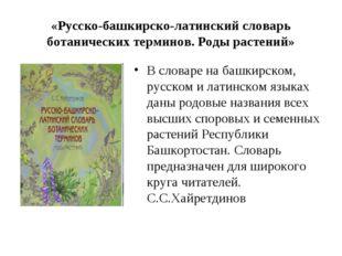 «Русско-башкирско-латинский словарь ботанических терминов. Роды растений» В с