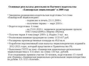 Основные результаты деятельности Научного издательства «Башкирская энциклопед