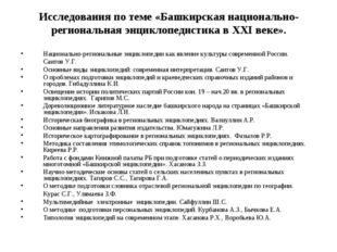 Исследования по теме «Башкирская национально-региональная энциклопедистика в