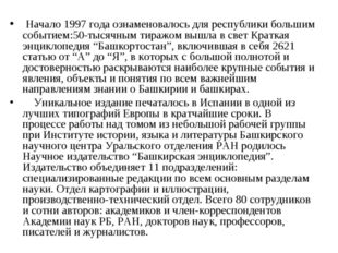 Начало 1997 года ознаменовалось для республики большим событием:50-тысячным