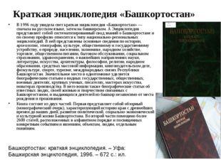 Краткая энциклопедия «Башкортостан» В 1996 году увидела свет краткая энциклоп