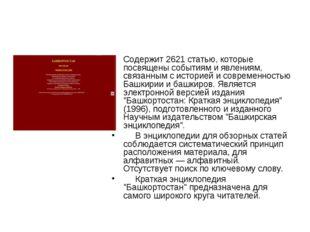 Содержит 2621 статью, которые посвящены событиям и явлениям, связанным с исто