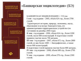 «Башкирская энциклопедия» (БЭ) БАШКИРСКАЯ ЭНЦИКЛОПЕДИЯ I - VII том I том - го