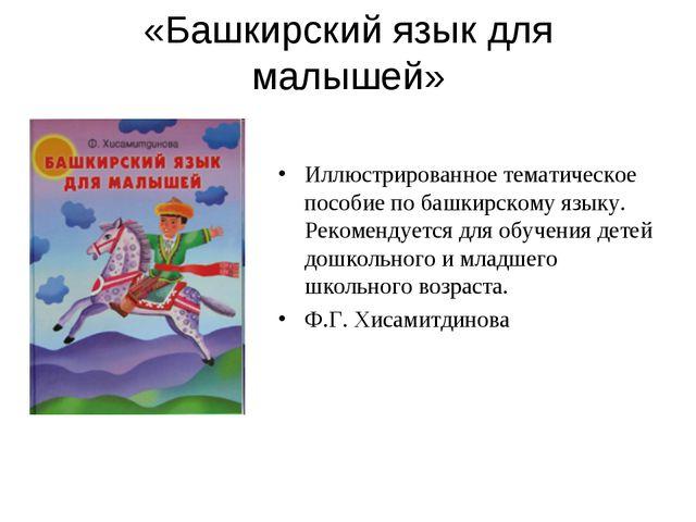 «Башкирский язык для малышей» Иллюстрированное тематическое пособие по башки...