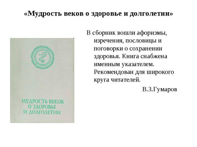 «Мудрость веков о здоровье и долголетии» В сборник вошли афоризмы, изречения,...