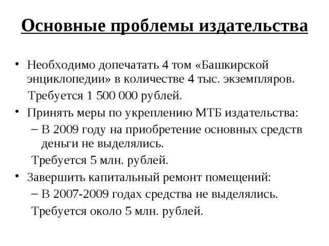 Основные проблемы издательства Необходимо допечатать 4 том «Башкирской энцикл...