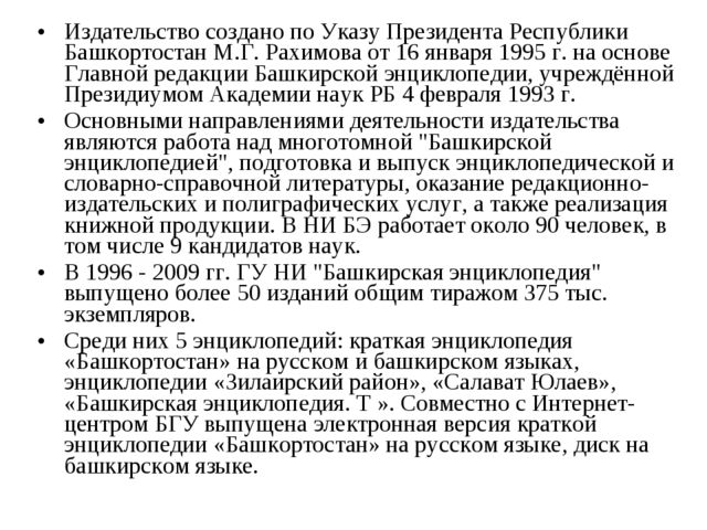 Издательство создано по Указу Президента Республики Башкортостан М.Г. Рахимов...