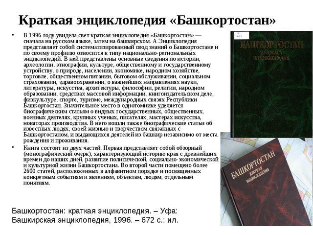 Краткая энциклопедия «Башкортостан» В 1996 году увидела свет краткая энциклоп...