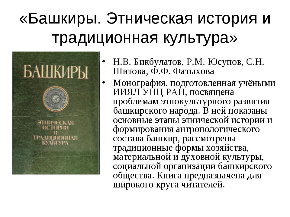 «Башкиры. Этническая история и традиционная культура» Н.В. Бикбулатов, Р.М. Ю...