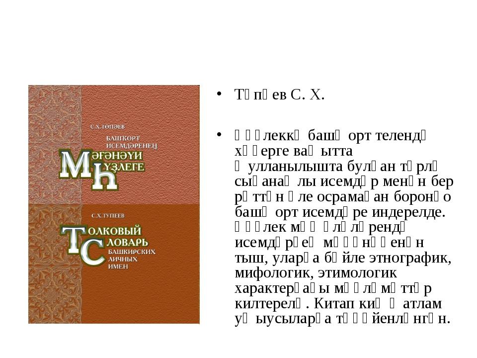 Төпәев С. Х. Һүҙлеккә башҡорт телендә хәҙерге ваҡытта ҡулланылышта булған төр...
