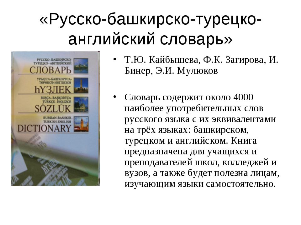 «Русско-башкирско-турецко-английский словарь» Т.Ю. Кайбышева, Ф.К. Загирова,...