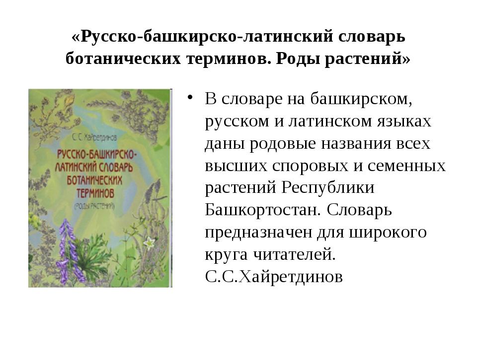 «Русско-башкирско-латинский словарь ботанических терминов. Роды растений» В с...