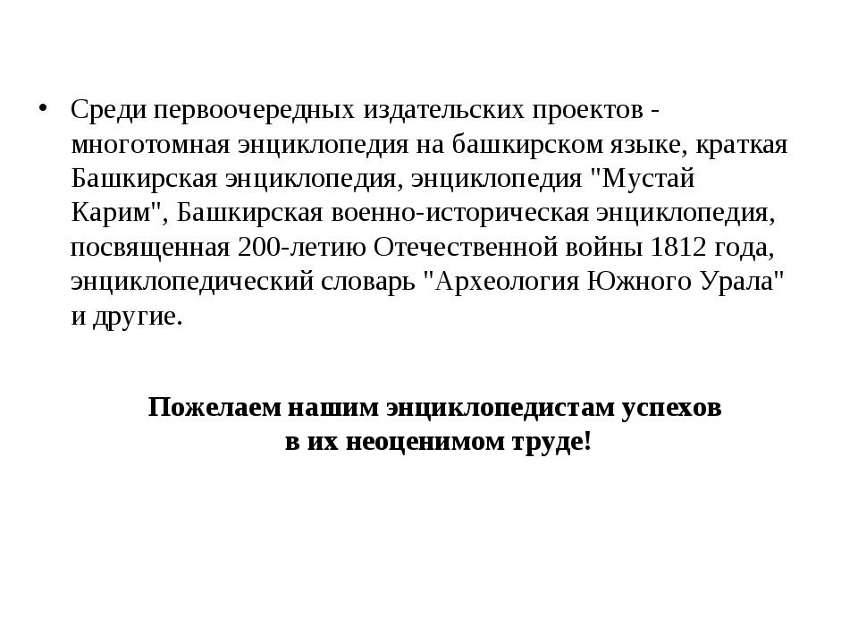 Среди первоочередных издательских проектов - многотомная энциклопедия на башк...