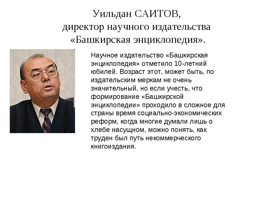 Уильдан САИТОВ, директор научного издательства «Башкирская энциклопедия». Нау...