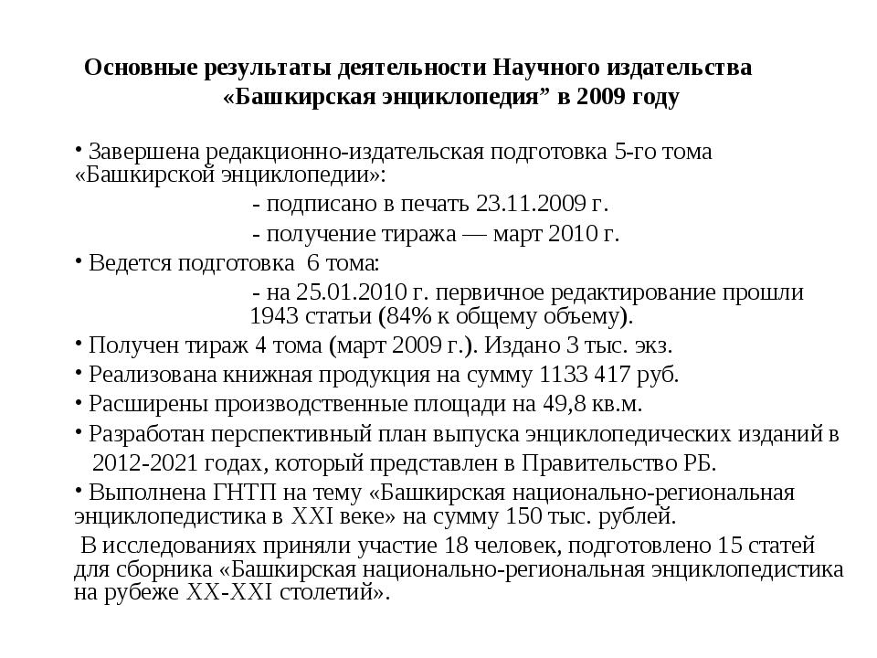 Основные результаты деятельности Научного издательства «Башкирская энциклопед...