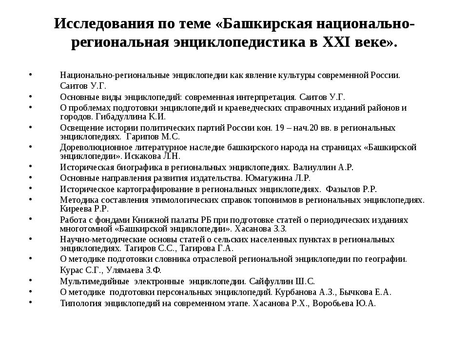 Исследования по теме «Башкирская национально-региональная энциклопедистика в...