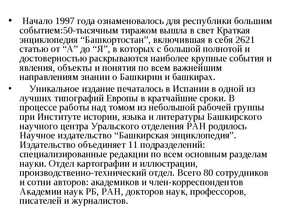 Начало 1997 года ознаменовалось для республики большим событием:50-тысячным...