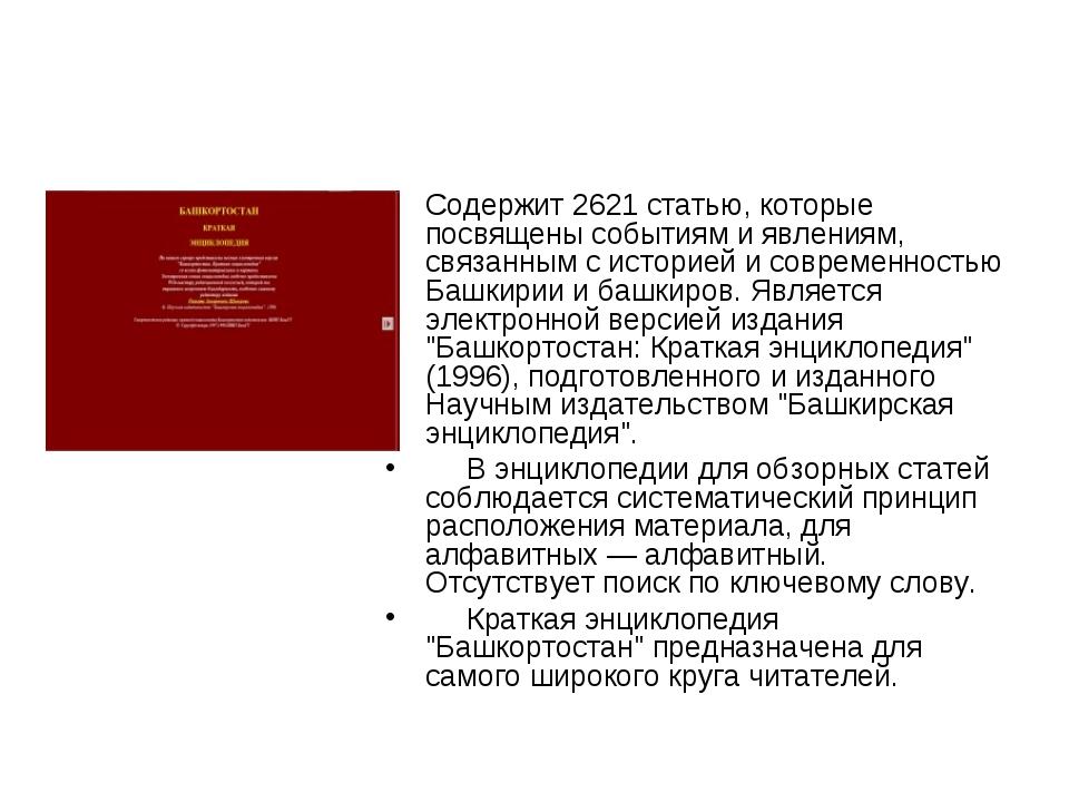 Содержит 2621 статью, которые посвящены событиям и явлениям, связанным с исто...