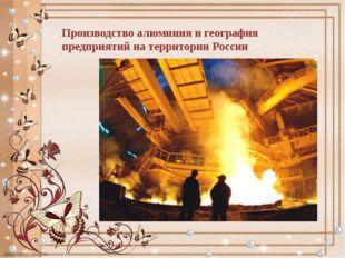 Производство алюминия и география предприятий на территории России