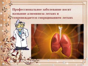 Профессиональное заболевание носит название алюминоза легких и сопровождается