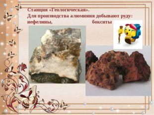 Станция «Геологическая». Для производства алюминия добывают руду: нефелины, б