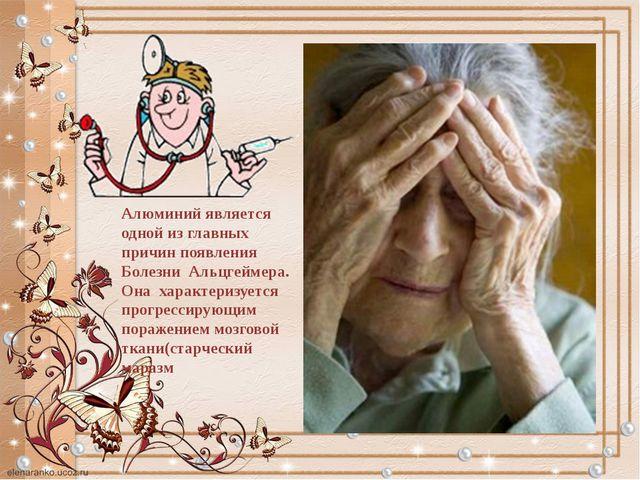 Алюминий является одной из главных причин появления Болезни Альцгеймера. Она...
