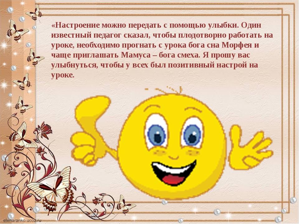 «Настроение можно передать с помощью улыбки. Один известный педагог сказал, ч...