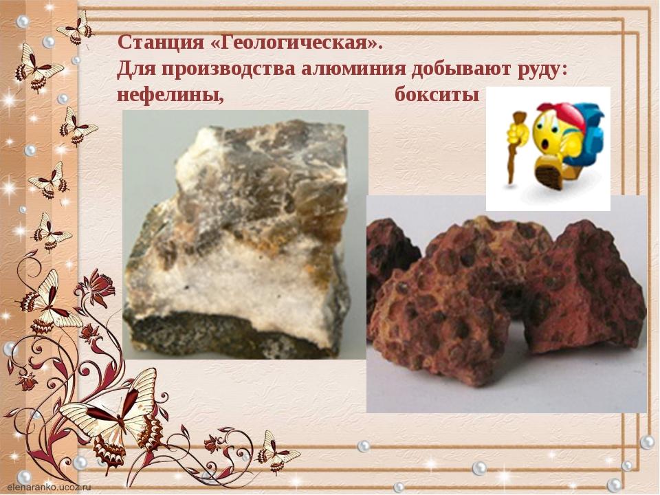 Станция «Геологическая». Для производства алюминия добывают руду: нефелины, б...