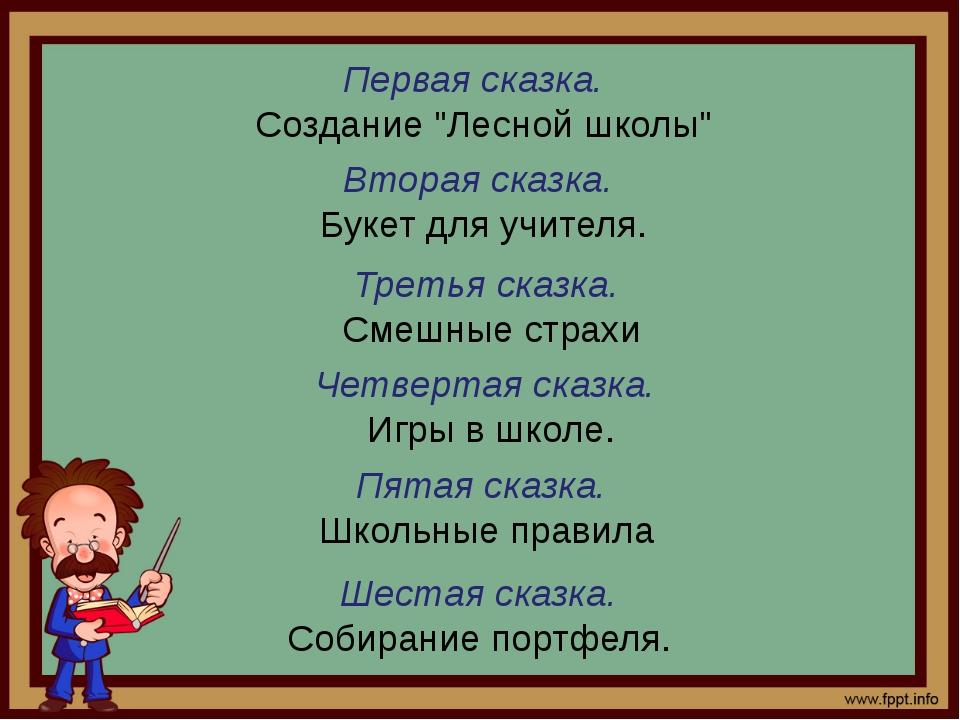 """Первая сказка. Создание """"Лесной школы"""" Вторая сказка. Букет для учителя. Трет..."""