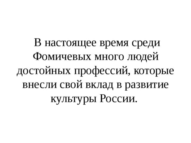 В настоящее время среди Фомичевых много людей достойных профессий, которые в...