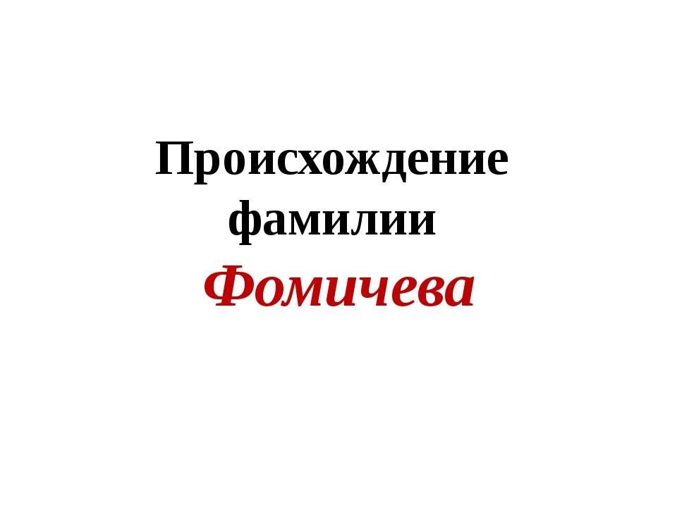 Происхождение фамилии Фомичева